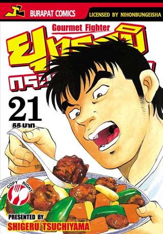 gourmet-fighter-ยุทธภูมิกระเพาะเหล็ก-เล่ม-21-24-เล่มจบ-หน้าปก-ookbee