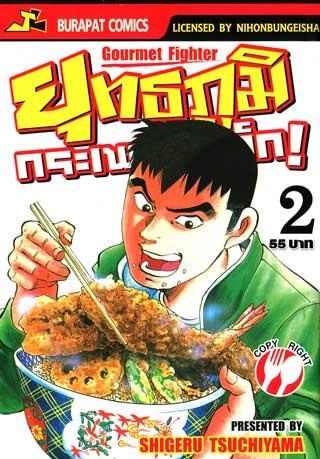 หน้าปก-gourmet-fighter-ยุทธภูมิกระเพาะเหล็ก-เล่ม-02-24-เล่มจบ-ookbee
