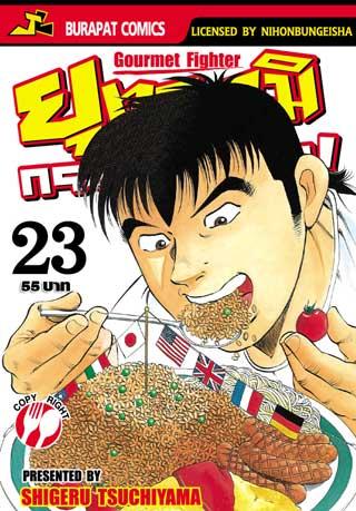 หน้าปก-gourmet-fighter-ยุทธภูมิกระเพาะเหล็ก-เล่ม-23-24-เล่มจบ-เปิดจากขวามาซ้าย-ookbee