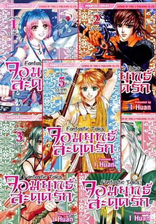 หน้าปก-boxset-fantastic-tales-จอมยุทธ์สะดุดรัก-เล่ม-1-5-ookbee