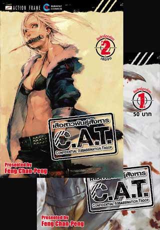 หน้าปก-boxset-cat-เสือสาวพันธุ์สังหาร-เล่ม-1-2-ookbee