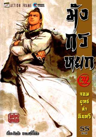 หน้าปก-มังกรหยก-จอมยุทธ์ล่าอินทรี-เล่ม-32-38-เล่มจบ-ookbee