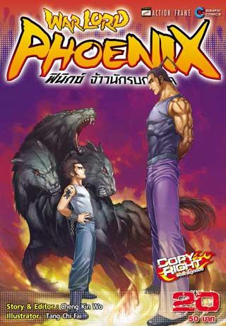 หน้าปก-warlord-phoenix-ฟีนิกซ์-จ้าวนักรบกลียุค-เล่ม-20-34-เล่มจบ-ookbee
