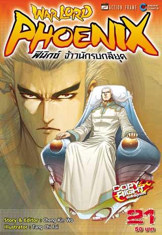 หน้าปก-warlord-phoenix-ฟีนิกซ์-จ้าวนักรบกลียุค-เล่ม-21-34-เล่มจบ-ookbee