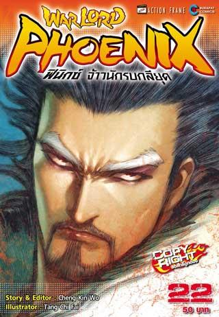 หน้าปก-warlord-phoenix-ฟีนิกซ์-จ้าวนักรบกลียุค-เล่ม-22-34-เล่มจบ-ookbee