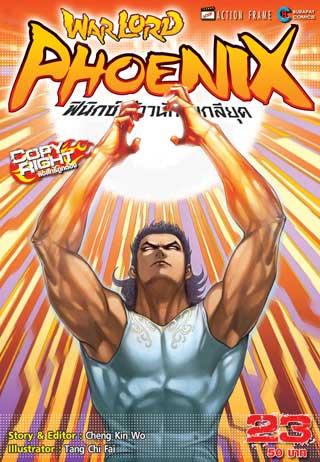 หน้าปก-warlord-phoenix-ฟีนิกซ์-จ้าวนักรบกลียุค-เล่ม-23-34-เล่มจบ-ookbee