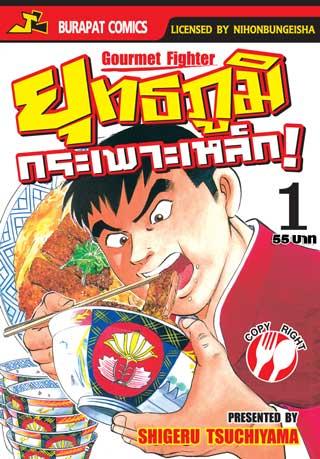 หน้าปก-gourmet-fighter-ยุทธภูมิกระเพาะเหล็ก-เล่ม-01-24-เล่มจบ-ookbee