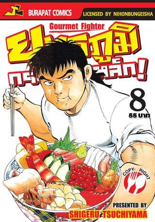 หน้าปก-gourmet-fighter-ยุทธภูมิกระเพาะเหล็ก-เล่ม-08-24-เล่มจบ-ookbee