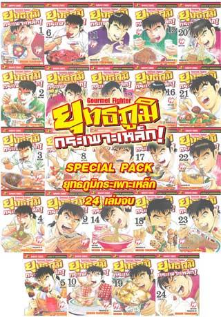 หน้าปก-boxset-gourmet-fighter-ยุทธภูมิกระเพาะเหล็ก-เล่ม-01-24-ookbee