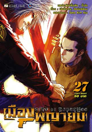 หน้าปก-เมืองพญายม-27-ookbee