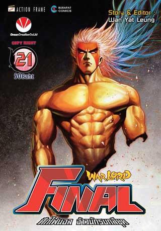 หน้าปก-warlord-final-ศึกไฟนอล-จ้าวนักรบกลียุค-เล่ม-21-ookbee