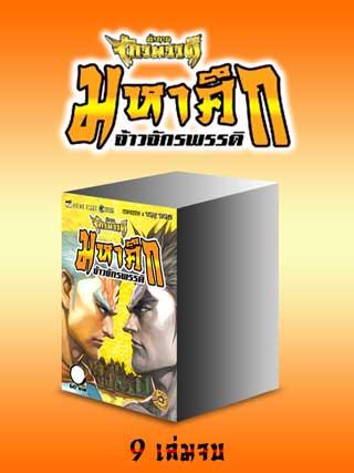หน้าปก-boxset-ตำนานจักรพรรดิ-มหาศึกจ้าวจักรพรรดิ-ookbee