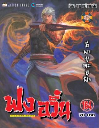 หน้าปก-ฟงอวิ๋น-ขี่พายุทะลุฟ้า-เล่ม-164-ookbee