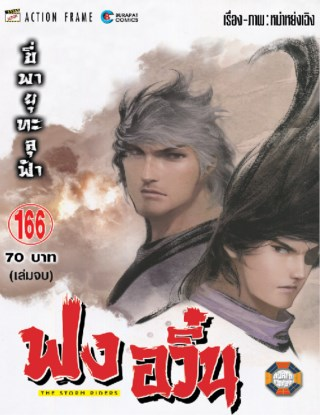 หน้าปก-ฟงอวิ๋น-ขี่พายุทะลุฟ้า-เล่ม-166-เล่มจบ-ookbee