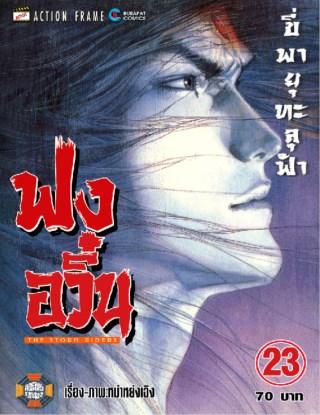 หน้าปก-ฟงอวิ๋น-ขี่พายุทะลุฟ้า-เล่ม-23-ookbee
