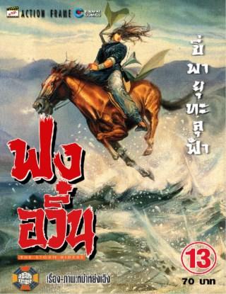 หน้าปก-ฟงอวิ๋น-ขี่พายุทะลุฟ้า-เล่ม-13-ookbee