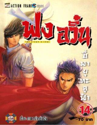 หน้าปก-ฟงอวิ๋น-ขี่พายุทะลุฟ้า-เล่ม-14-ookbee