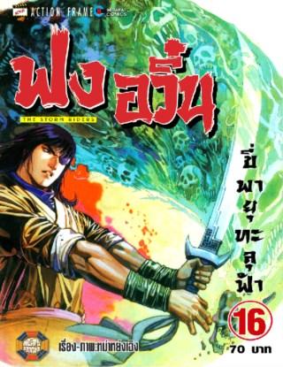 หน้าปก-ฟงอวิ๋น-ขี่พายุทะลุฟ้า-เล่ม-16-ookbee
