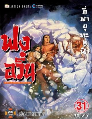 หน้าปก-ฟงอวิ๋น-ขี่พายุทะลุฟ้า-เล่ม-31-ookbee
