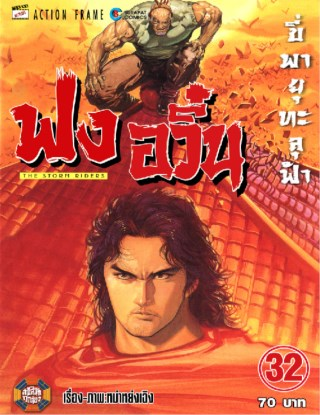 ฟงอวิ๋น-ขี่พายุทะลุฟ้า-เล่ม-32-หน้าปก-ookbee