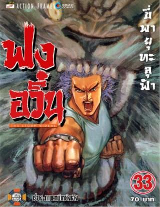 หน้าปก-ฟงอวิ๋น-ขี่พายุทะลุฟ้า-เล่ม-33-ookbee