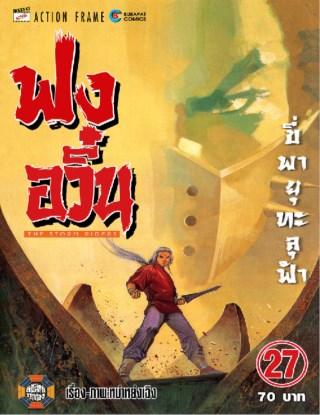 หน้าปก-ฟงอวิ๋น-ขี่พายุทะลุฟ้า-เล่ม-27-ookbee