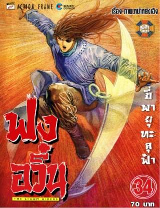หน้าปก-ฟงอวิ๋น-ขี่พายุทะลุฟ้า-เล่ม-34-ookbee