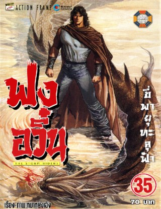 หน้าปก-ฟงอวิ๋น-ขี่พายุทะลุฟ้า-เล่ม-35-ookbee