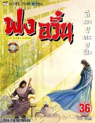 ฟงอวิ๋น-ขี่พายุทะลุฟ้า-เล่ม-36-หน้าปก-ookbee