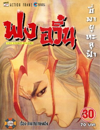 หน้าปก-ฟงอวิ๋น-ขี่พายุทะลุฟ้า-เล่ม-30-ookbee