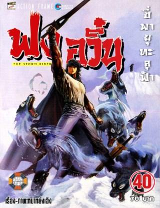 หน้าปก-ฟงอวิ๋น-ขี่พายุทะลุฟ้า-เล่ม-40-ookbee