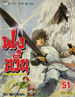ฟงอวิ๋น-ขี่พายุทะลุฟ้า-เล่ม-51-หน้าปก-ookbee