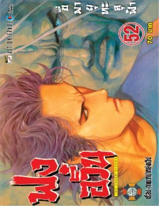 ฟงอวิ๋น-ขี่พายุทะลุฟ้า-เล่ม-52-หน้าปก-ookbee