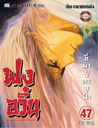 ฟงอวิ๋น-ขี่พายุทะลุฟ้า-เล่ม-47-หน้าปก-ookbee