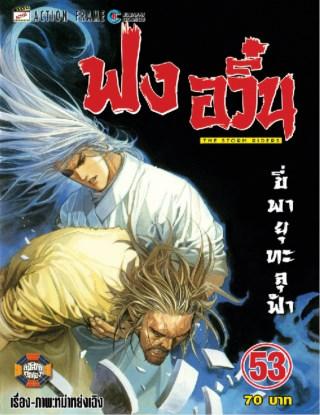 ฟงอวิ๋น-ขี่พายุทะลุฟ้า-เล่ม-53-หน้าปก-ookbee