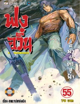 หน้าปก-ฟงอวิ๋น-ขี่พายุทะลุฟ้า-เล่ม-55-ookbee