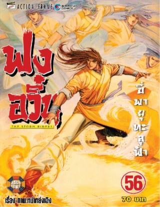 ฟงอวิ๋น-ขี่พายุทะลุฟ้า-เล่ม-56-หน้าปก-ookbee