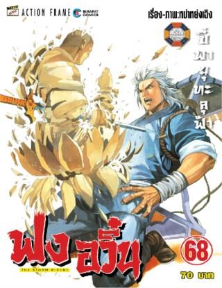 หน้าปก-ฟงอวิ๋น-ขี่พายุทะลุฟ้า-เล่ม-68-ookbee