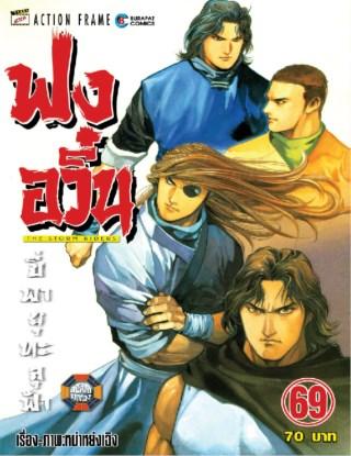 หน้าปก-ฟงอวิ๋น-ขี่พายุทะลุฟ้า-เล่ม-69-ookbee