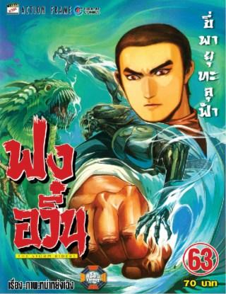 หน้าปก-ฟงอวิ๋น-ขี่พายุทะลุฟ้า-เล่ม-63-ookbee