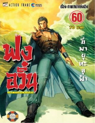 หน้าปก-ฟงอวิ๋น-ขี่พายุทะลุฟ้า-เล่ม-60-ookbee