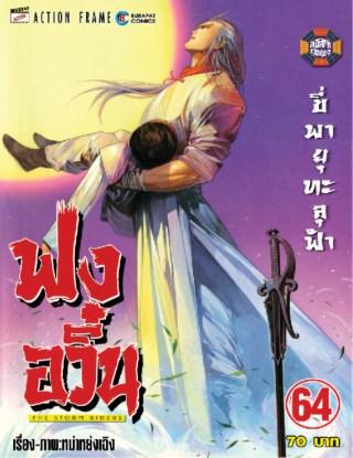 ฟงอวิ๋น-ขี่พายุทะลุฟ้า-เล่ม-64-หน้าปก-ookbee