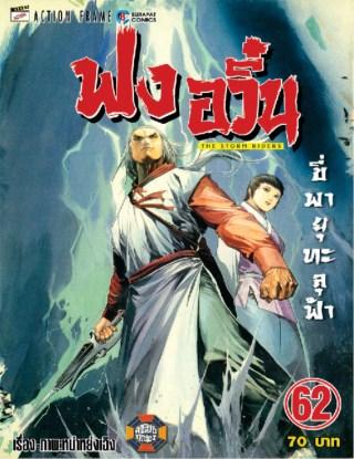 ฟงอวิ๋น-ขี่พายุทะลุฟ้า-เล่ม-62-หน้าปก-ookbee