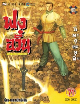 ฟงอวิ๋น-ขี่พายุทะลุฟ้า-เล่ม-71-หน้าปก-ookbee