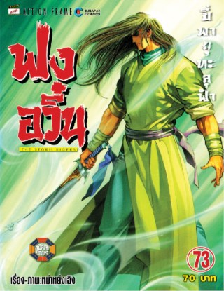 ฟงอวิ๋น-ขี่พายุทะลุฟ้า-เล่ม-73-หน้าปก-ookbee