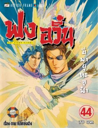 หน้าปก-ฟงอวิ๋น-ขี่พายุทะลุฟ้า-เล่ม-44-ookbee