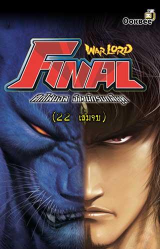 หน้าปก-boxset-warlord-final-ศึกไฟนอล-จ้าวนักรบกลียุค-22-เล่มจบ-ookbee