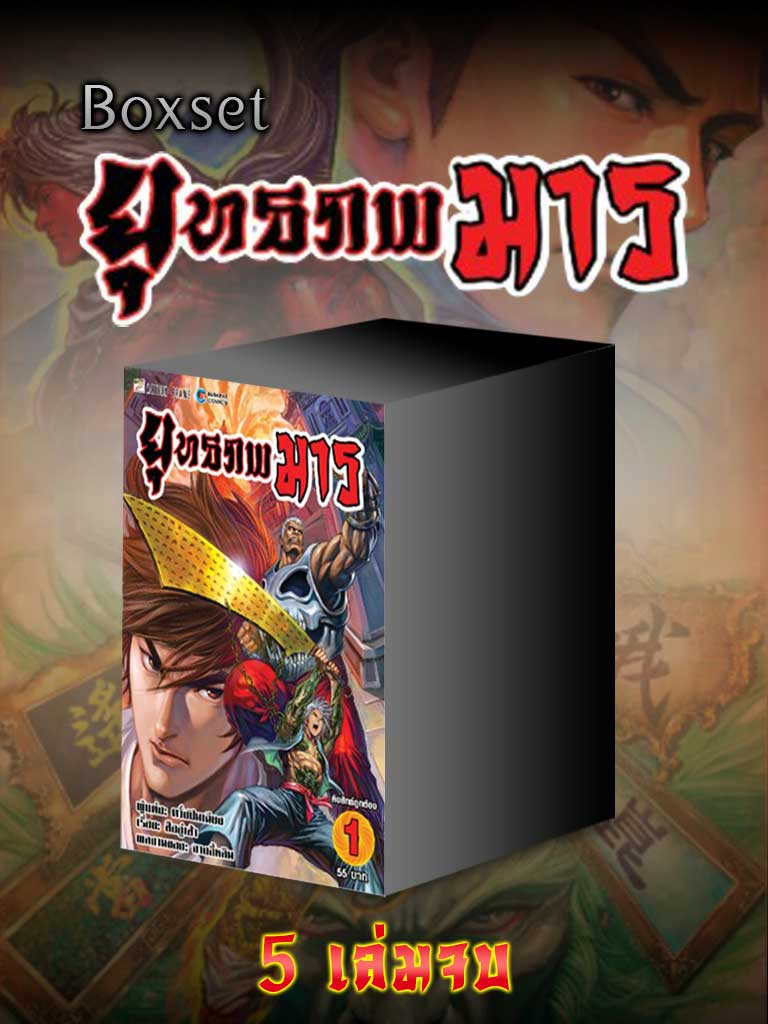 หน้าปก-boxset-ยุทธภพมาร-5-เล่ม-จบ-ookbee