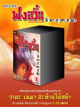 หน้าปก-boxset-ฟงอวิ๋น-ขี่พายุทะลุฟ้าภาคปฐมบท-1-12-ookbee