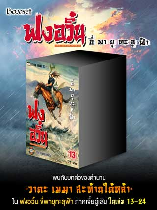 หน้าปก-boxset-ฟงอวิ๋น-ขี่พายุทะลุฟ้าภาคเจี๋ยอู๋เสิน-13-24-ookbee